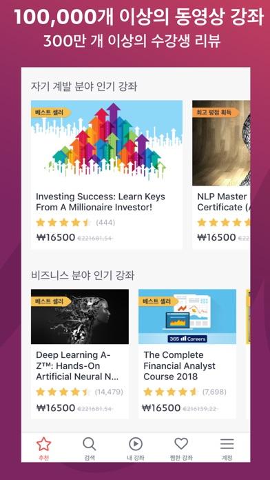 다운로드 Udemy - 유데미 온라인 학습 PC 용