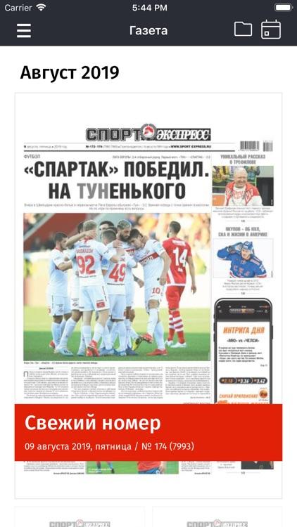 Спорт-Экспресс новости спорта