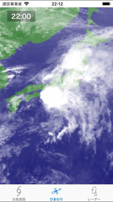 Typhoon - 台風の情報 ScreenShot1