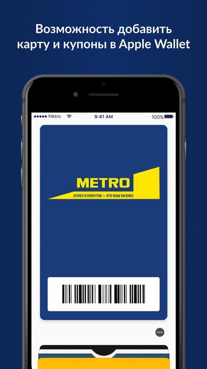 METRO  Cash And Carry screenshot-3