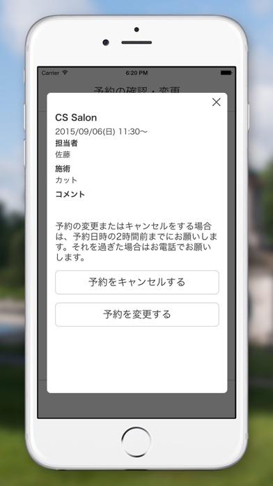サロン予約 - カミングスーン『coming-soon』のおすすめ画像4
