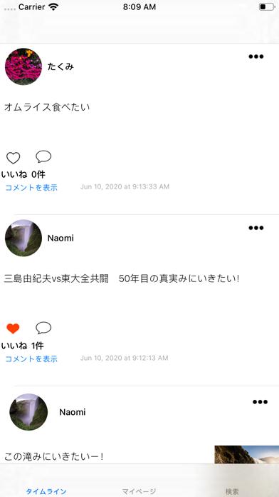Asobon screenshot 1