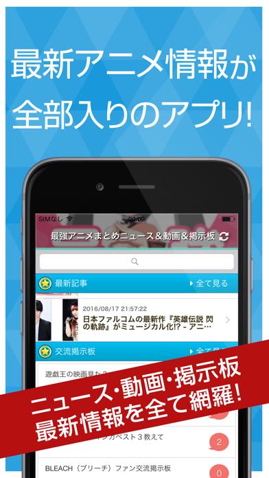 アニメ・マンガまとめ速報 | App Price Drops