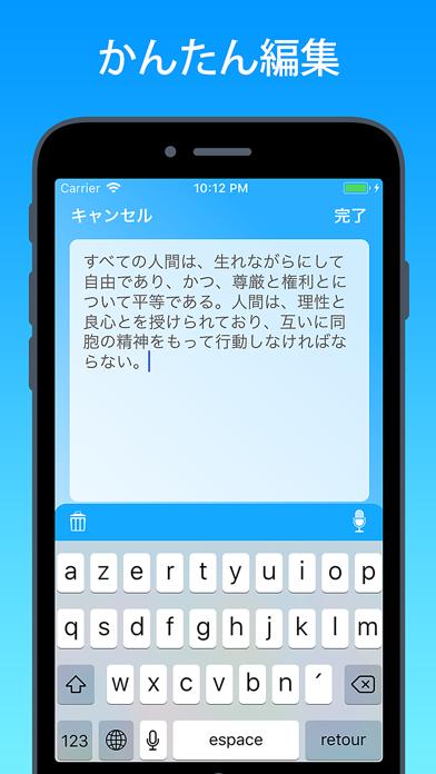 簡単翻訳 - 音声翻訳 - 翻訳機 !のおすすめ画像3