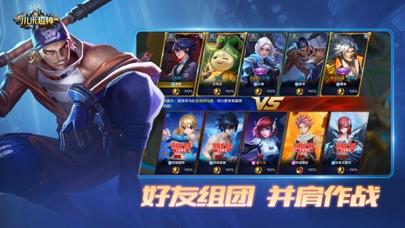 小米超神-5v5开黑竞技MOBA手游 screenshot three