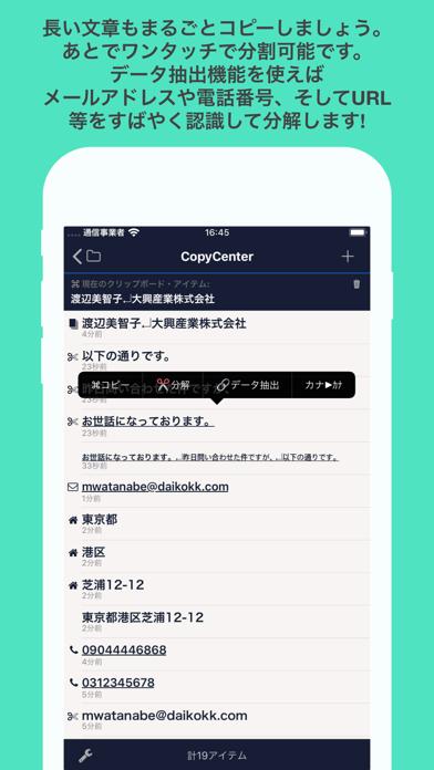 CopyCenter 2 ScreenShot1