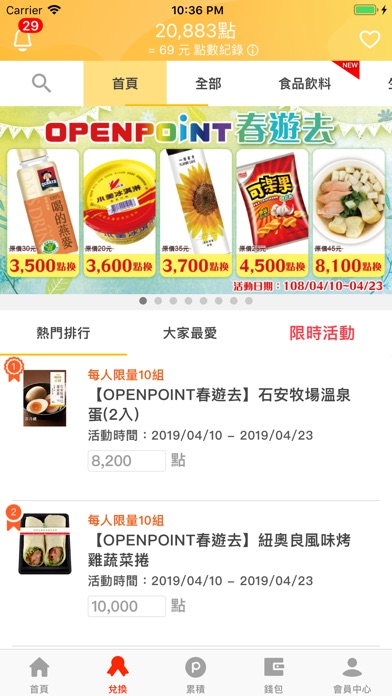 Screenshot for OPENPOINT in Taiwan App Store