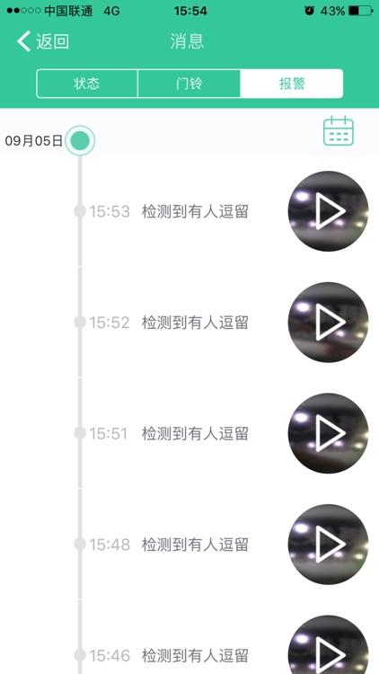 物联智家 screenshot-3