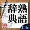 熟語辞典Lite - iPhoneアプリ