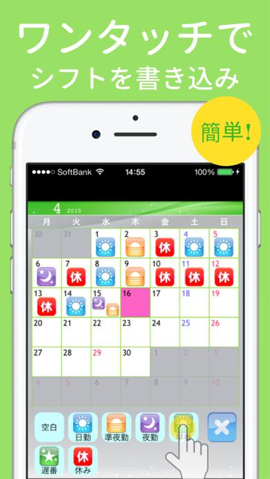 シフト表&給料計算カレンダー : シフト管理アプリ ScreenShot3