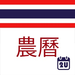 Calendar2U: Thailand Lunar
