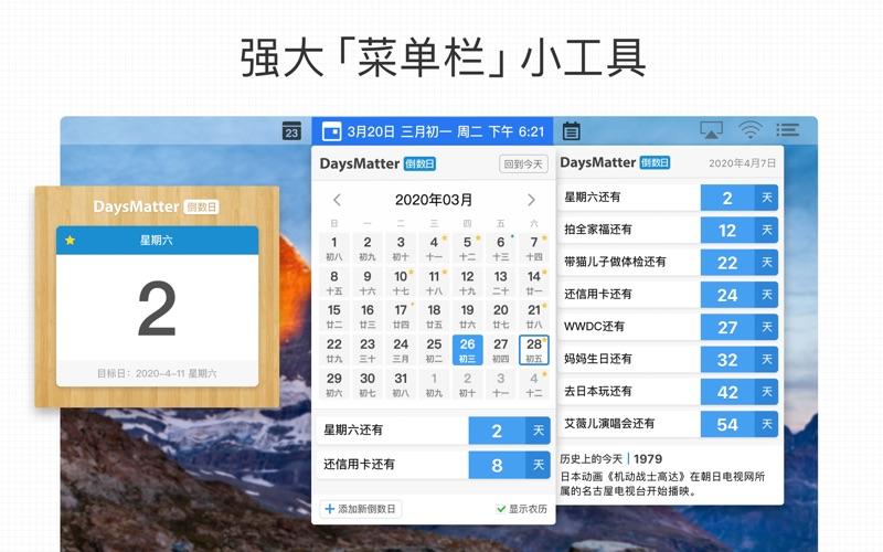 倒数日 · Days Matter for Desktop for Mac