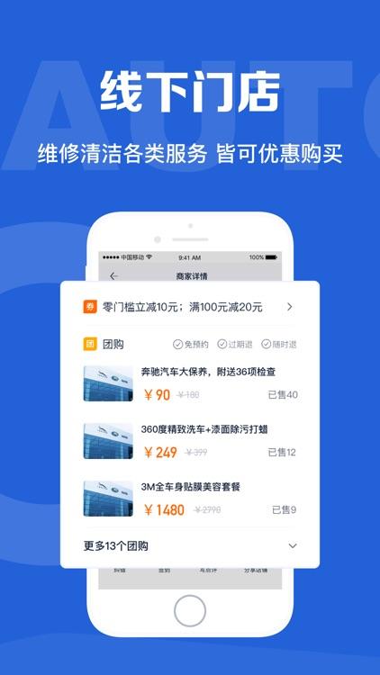 汽车点评- 汽车之家旗下用车服务平台 screenshot-3