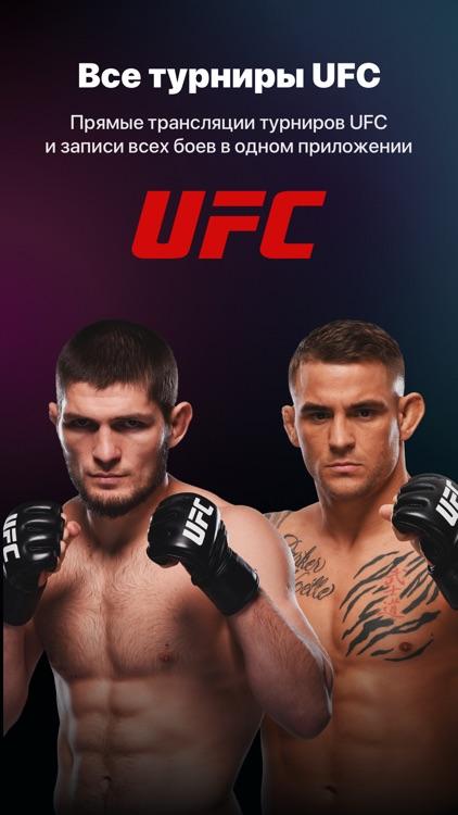 Wink – ТВ, кино, сериалы, UFC screenshot-3