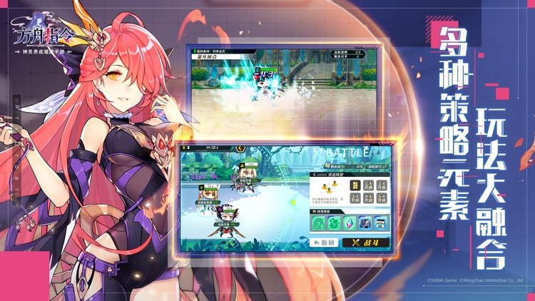 方舟指令 screenshot-3