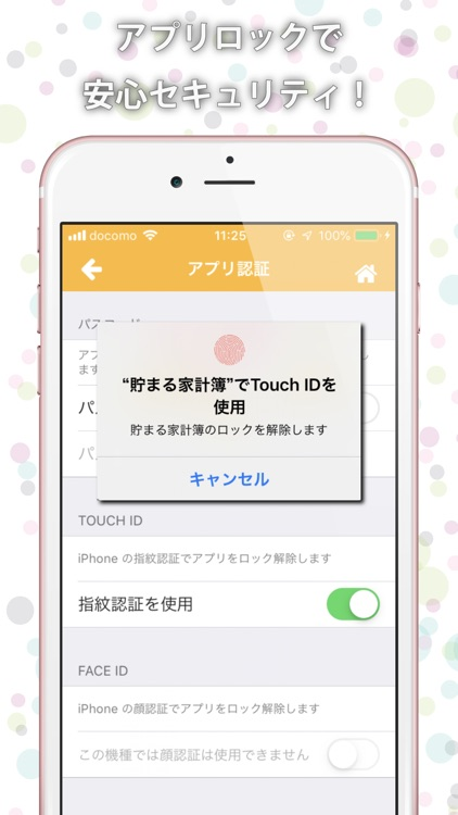 貯まる家計簿 screenshot-4