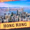 Hong Kong City Guide - iPhoneアプリ