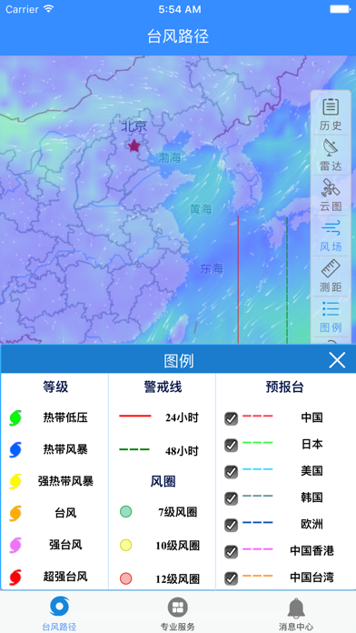 实时台风路径のおすすめ画像1