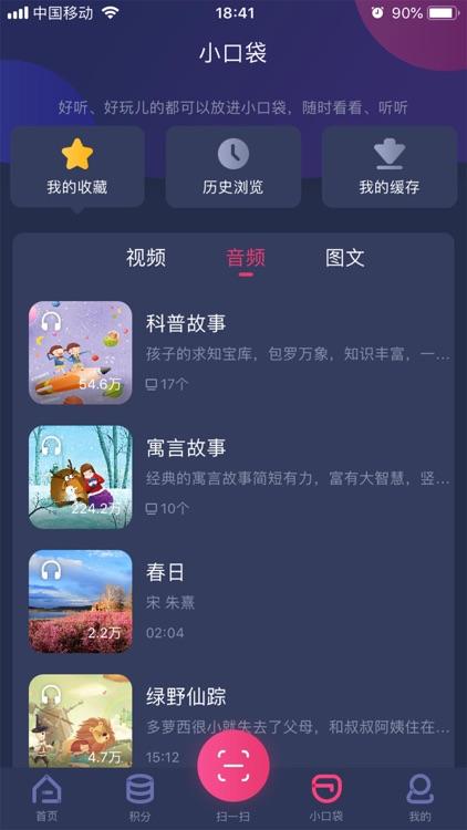 央视少儿-儿童动画片儿歌故事大全 screenshot-3