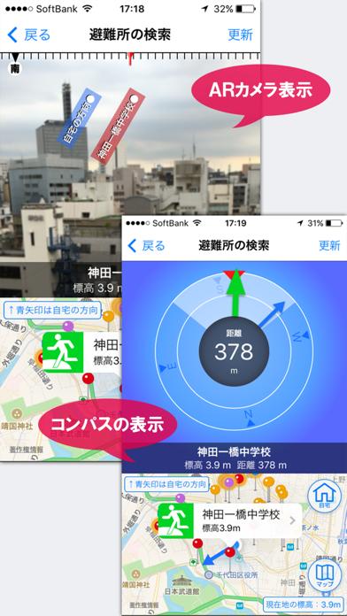防災情報 全国避難所ガイド ScreenShot3