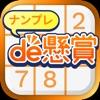 ナンプレde懸賞 - 懸賞付き数独パズルゲーム - iPhoneアプリ