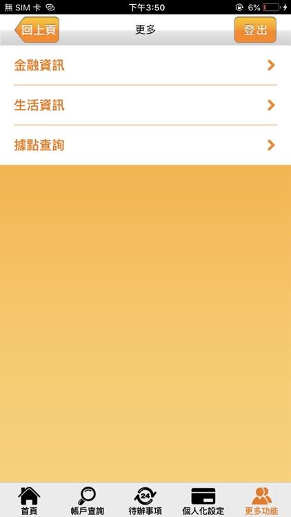 臺灣企銀行動企網 screenshot-4