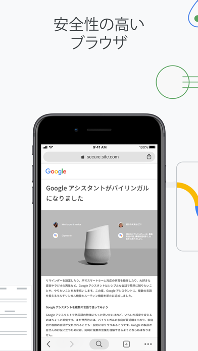 Google Chrome - ウェブブラウザ screenshot1