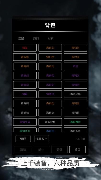 地底两万里 - 休闲良心护肝放置游戏 screenshot-6