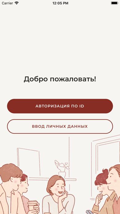 EOS Личный КабинетСкриншоты 1