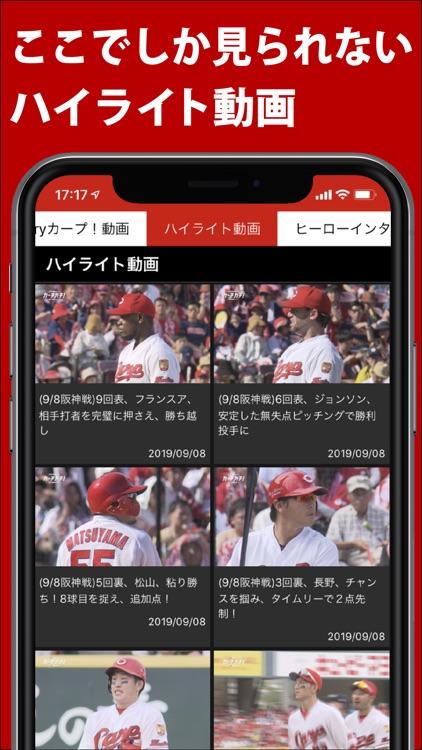 カープ公式アプリ - カーチカチ! screenshot-5