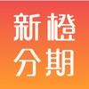 新橙分期-贷款分期小额借款借钱软件