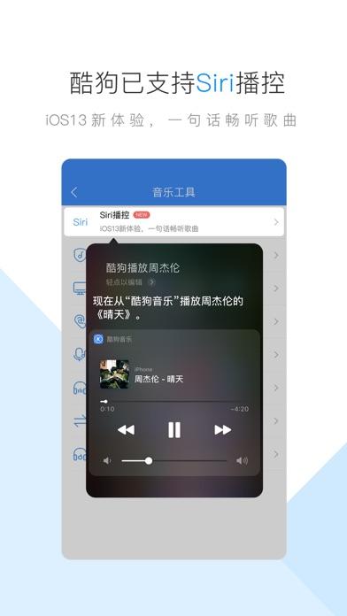 下载 酷狗音乐-就是歌多 为 PC