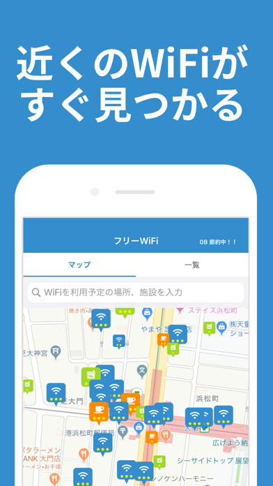 WiFi自動接続アプリ タウンWiFi by GMOのおすすめ画像2