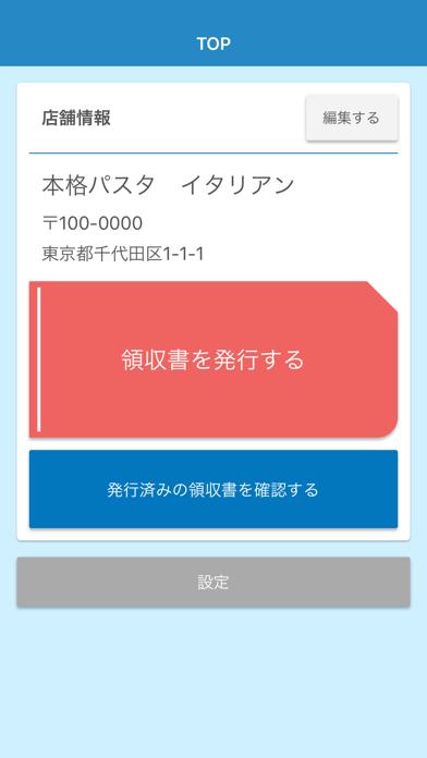 E-RECEIPT(店舗用)のスクリーンショット1