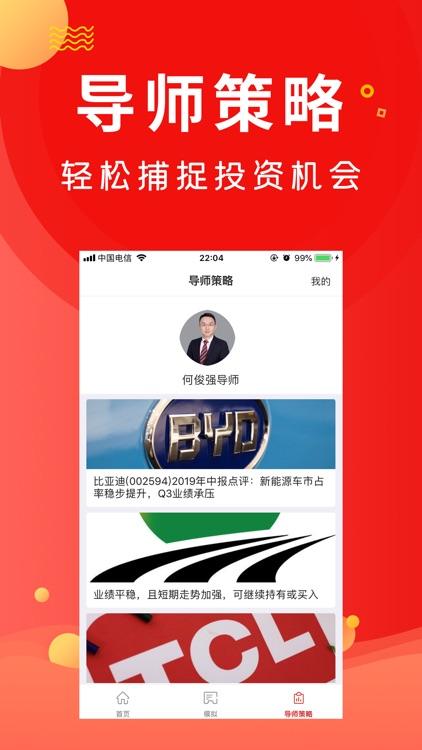 股票配资通-股票配资软件 screenshot-3