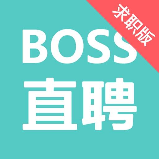 BOSS直聘(求职版)-找工作求职招聘平台