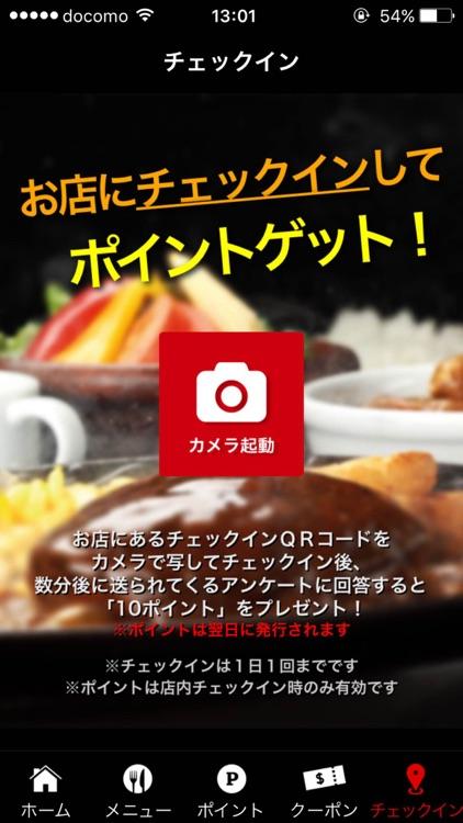 ステーキハンバーグ&サラダバーけん公式アプリ screenshot-4
