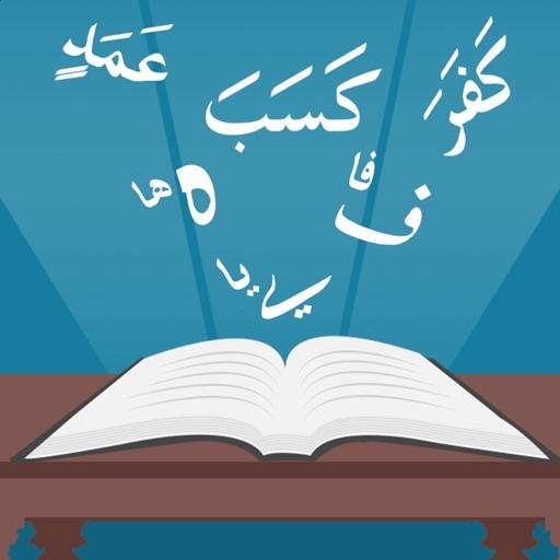 Tajweed Quran-Recitation Rules