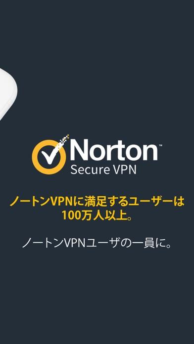 ノートン セキュア VPN ScreenShot5