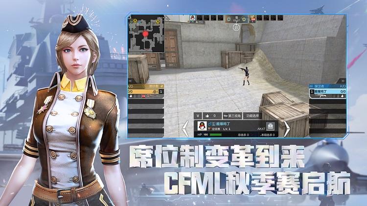 穿越火线:枪战王者 screenshot-7