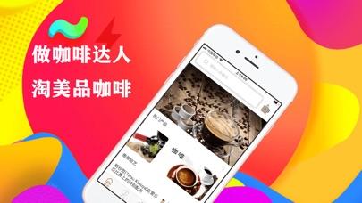 爱咖菲淘Tg screenshot #2