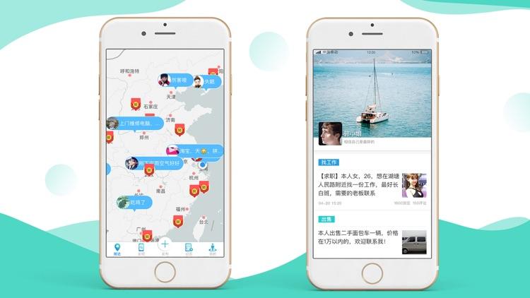 附近微发布本地生活娱乐交友平台! screenshot-3