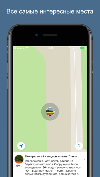Сочи 2020 — офлайн картаСкриншоты 2
