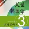 新版延世韩国语3第三册教程
