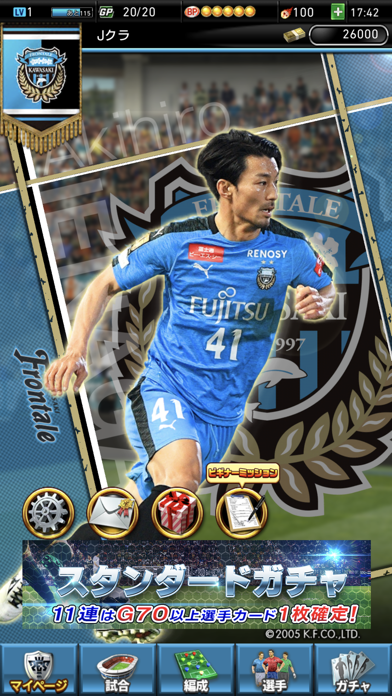 Jリーグクラブチャンピオンシップのおすすめ画像2