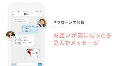 Omiai-恋活・婚活マッチングアプリ ScreenShot3