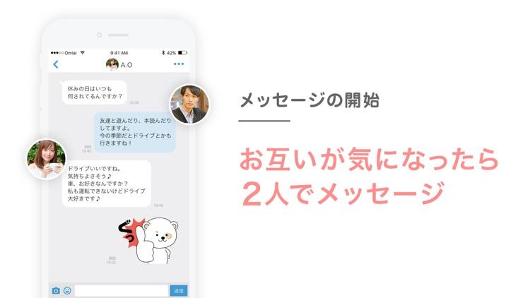 Omiai-恋活・婚活マッチングアプリ screenshot-3