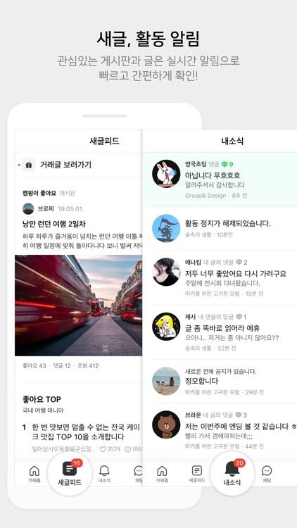 네이버 카페 – Naver Cafe screenshot-3