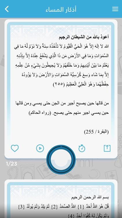 Athkar Almuslim   أذكار المسلم