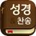 스마트 성경과찬송가 - 개역개정,새번역,교독문 등 수록